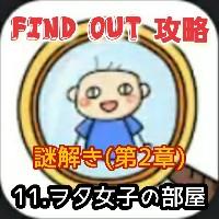 【find out】ゲーム攻略「謎解き(ヲタ女子の部屋)」の答えを動画で観たい方はこちら