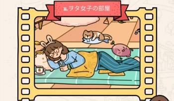 【find out】ゲーム攻略「謎解き(ヲタ女子の部屋)」の答えまとめ【隠されているものを見つけよう】