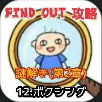 【find out】ゲーム攻略「謎解き(ボクシング)」の答えを動画で観たい方はこちら