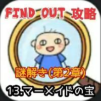【find out】ゲーム攻略「謎解き(マーメイドの宝)」の答えを動画で観たい方はこちら