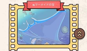 【find out】ゲーム攻略「謎解き(マーメイドの宝)」の答えまとめ【隠されているものを見つけよう】