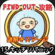 【find out】ゲーム攻略「謎解き(キッチンパニック)」の答えを動画で観たい方はこちら