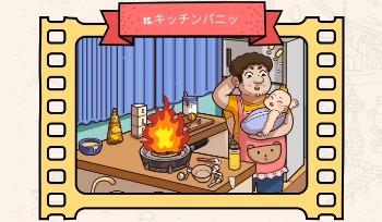 【find out】ゲーム攻略「謎解き(キッチンパニック)」の答えまとめ【隠されているものを見つけよう】