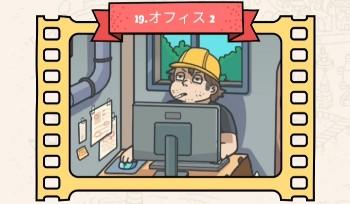 【find out】ゲーム攻略「謎解き(オフィス2)」の答えまとめ【隠されているものを見つけよう】