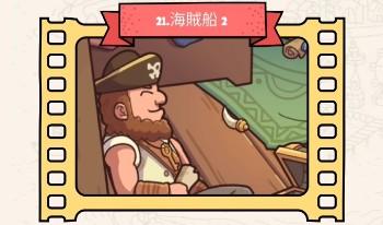 【find out】ゲーム攻略「謎解き(海賊船2)」の答えまとめ【隠されているものを見つけよう】