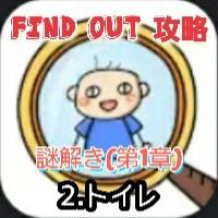 【find out】ゲーム攻略「謎解き」トイレの答えを動画で観たい方はこちら