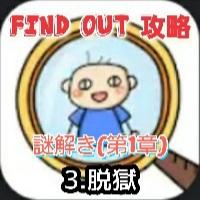 【find out】ゲーム攻略「謎解き」脱獄の答えを動画で観たい方はこちら