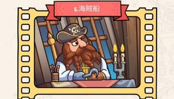 【find out】ゲーム攻略「謎解き(海賊船)」の答えまとめ【隠されているものを見つけよう】