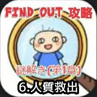 【find out】ゲーム攻略「謎解き(人質救出)」の答えを動画で観たい方はこちら