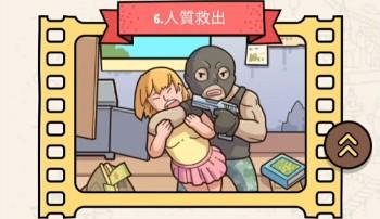 【find out】ゲーム攻略「謎解き(人質救出)」の答えまとめ【隠されているものを見つけよう】