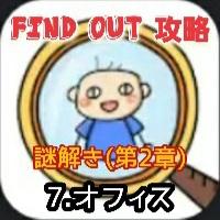 【find out】ゲーム攻略「謎解き(オフィス)」の答えを動画で観たい方はこちら