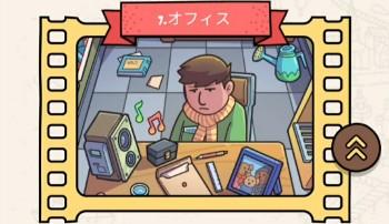 【find out】ゲーム攻略「謎解き(オフィス)」の答えまとめ【隠されているものを見つけよう】
