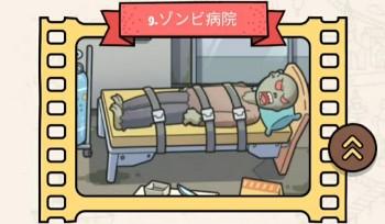 【find out】ゲーム攻略「謎解き(ゾンビ病院)」の答えまとめ【隠されているものを見つけよう】