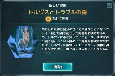 【ホグワーツの謎】トルヴスとトラブルの森 パート1の攻略【ホグミス】