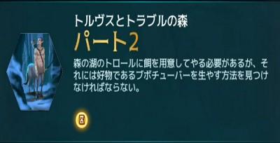 【ホグワーツの謎】トルヴスとトラブルの森 パート2の攻略【ホグミス】