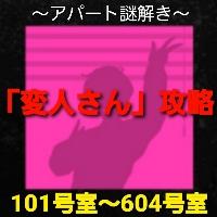 変人さん-アパート謎解き 攻略一覧(101~604号室)