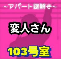 変人さん 攻略(103号室)の答えまとめ【アパート謎解き】