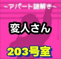 変人さん 攻略(203号室)の答えまとめ【アパート謎解き】