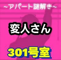 変人さん 攻略(301号室)の答えまとめ【アパート謎解き】
