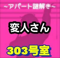 変人さん 攻略(303号室)の答えまとめ【アパート謎解き】