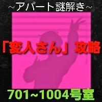 変人さん 攻略(701号室~1004号室)まとめ【アパート謎解き】