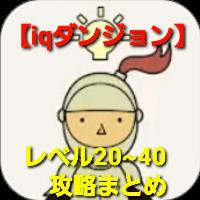 【謎解きRPG-IQダンジョン】攻略「レベル20~40」の答えまとめ