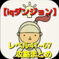 【謎解きRPG-IQダンジョン】攻略「レベル41~67」の答えまとめ