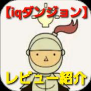 「謎解きRPG-IQダンジョン」を実際に遊んでみた!【レビュー紹介】